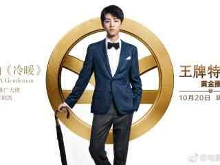 电影王牌特工2黄金圈王俊凯海报壁纸