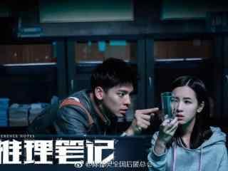 电影推理笔记陈都灵林伯宏剧照
