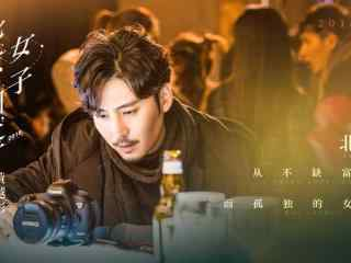《北京女子图鉴》男演员剧照图片