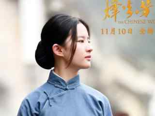 刘亦菲《烽火芳菲》人物剧照图片