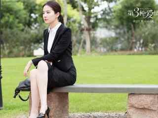 第三种爱情刘亦菲公园剧照图片