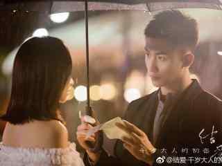 结爱·千岁大人的初恋雨中告白高清剧照图片