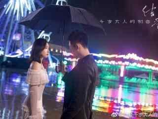 结爱·千岁大人的初恋宋茜黄景瑜雨中对白高清剧照