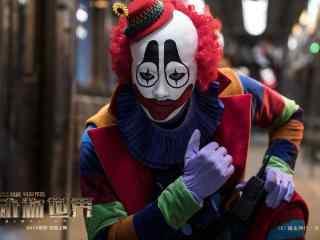 电影《动物世界》李易峰小丑造型亮相剧照