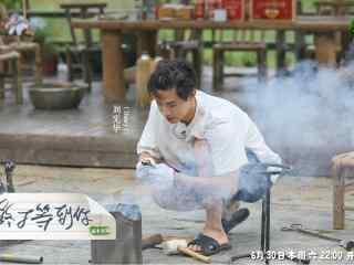 向往的生活第二季刘宪华生火剧照图片