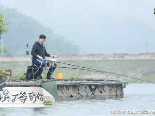 向往的生活第二季王迅钓鱼剧照图片