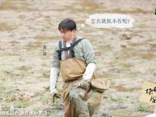 向往的生活第二季黄磊抓泥鳅剧照图片