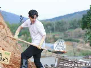 向往的生活第二季刘宪华可爱剧照图片
