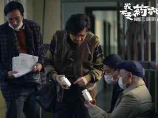 《我不是药神》徐峥王传君售卖药品剧照