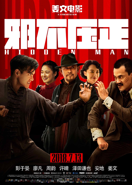 姜文电影《邪不压正》主演海报图片