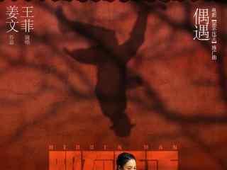 姜文电影《邪不压正》主演周韵人物海报图片