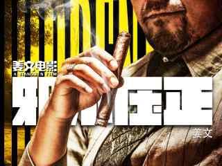 《邪不压正》姜文人物角色海报图片