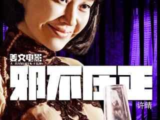 《邪不压正》许晴饰演唐凤仪风骚人物海报图片