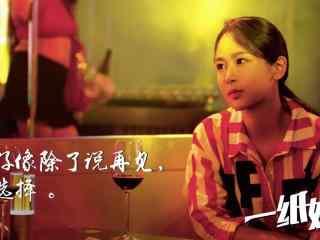 杨紫《一纸婚约》剧照图片
