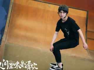 《人间至味是清欢》王一博滑板少年剧照图片