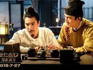 《狄仁杰之四大天王》赵又廷林更新基情满满剧照图片