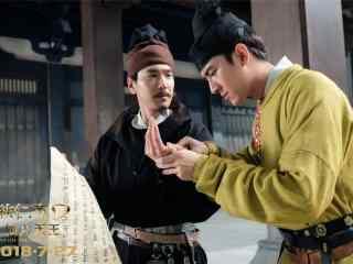 《狄仁杰之四大天王》林更新为赵又廷看手相剧照图片