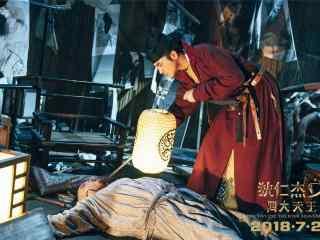 《狄仁杰之四大天王》林更新验尸剧照图片