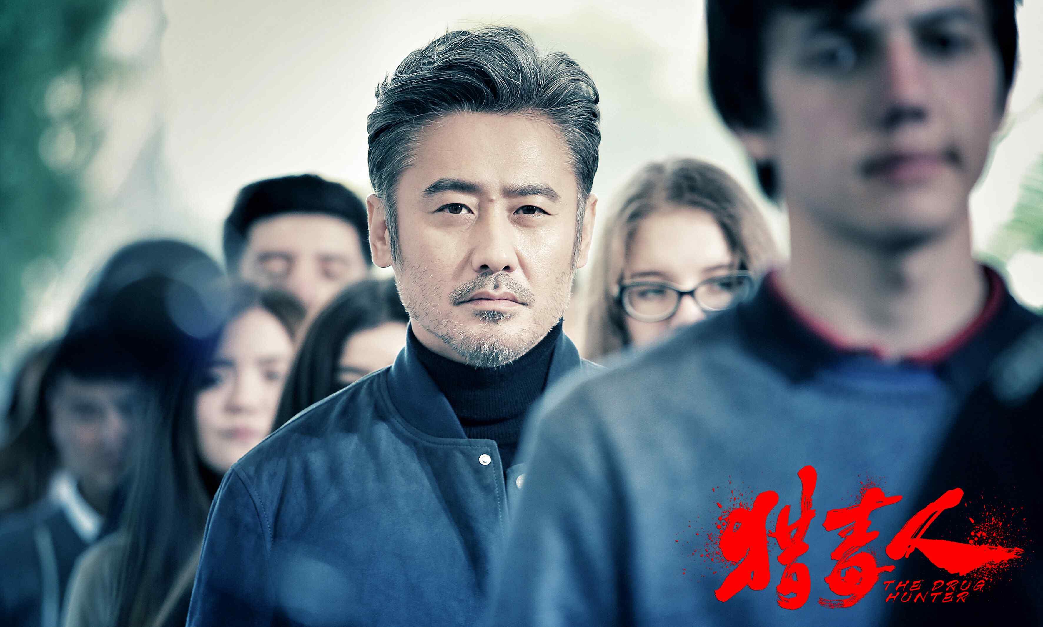 《猎毒人》吴秀波眼神犀利剧照图片