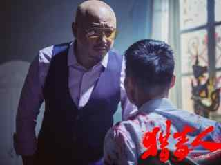 《猎毒人》徐峥饰演大毒枭吴雄剧照图片