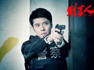 《猎毒人》张丹峰