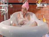 爱情公寓电影版张伟洗澡魔性高清剧照