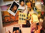2018爱情公寓电影版冰箱便利贴场景剧照