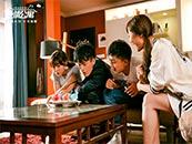爱情公寓电影版四人围坐剧照
