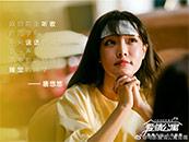 爱情公寓电影版唐悠悠清新文艺文字剧照