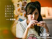 爱情公寓电影版陈美嘉剧照图片