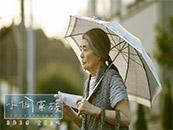 《小偷家族》树木希林饰演柴田初枝剧照图片
