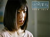 《小偷家族》松冈茉优饰柴田亚纪剧照