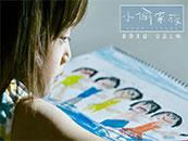 《小偷家族》由里用稚嫩画笔画出全家福剧照
