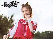 《甜蜜暴击》邵雨薇清新可爱剧照图片