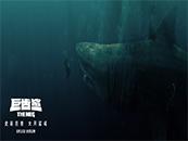 电影《巨齿鲨》恐怖巨齿鲨真面目剧照