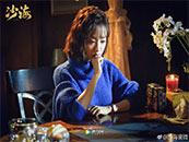 网剧《沙海》美女杨蓉饰演梁湾剧照图片