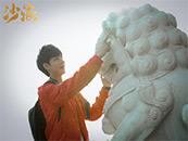 《沙海》王皓轩饰苏万剧照图片