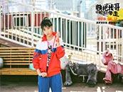 《快把我哥带走》张子枫饰演时秒霸气剧照图片