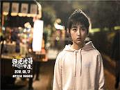 电影《快把我哥带走》张子枫楚楚可怜剧照图片