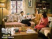 电影《快把我哥带走》彭昱畅光脚怼张子枫剧照