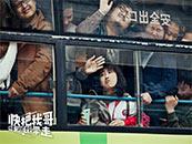 《快把我哥带走》张子枫挤公交剧照图片