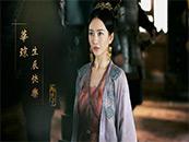 《天盛长歌》王鸥饰演华琼美艳剧照图片