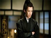 《天盛长歌》白敬亭饰顾南衣剧照图片