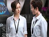 张天爱《爱情进化论》性感制服剧照图片