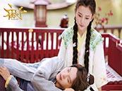 《夜天子》徐海乔躺在宋祖儿怀里高清剧照图片