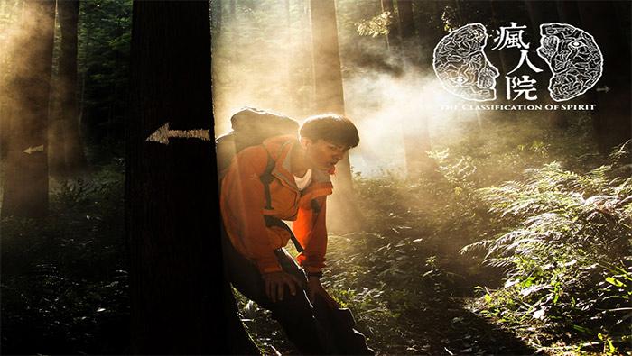 《疯人院》孟喃迷失在树林中剧照图片