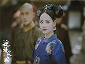 《延禧攻略》张嘉倪饰顺嫔高清唯美剧照图片