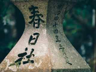 奈良春日大社标志