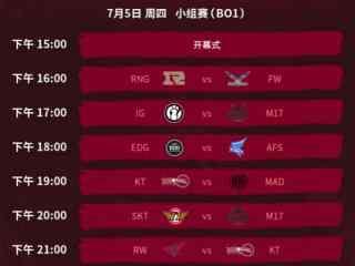 亞洲對抗賽賽程安排圖片(7月5日)