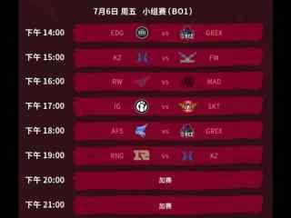 亞洲對抗賽賽程安排(7月6日)